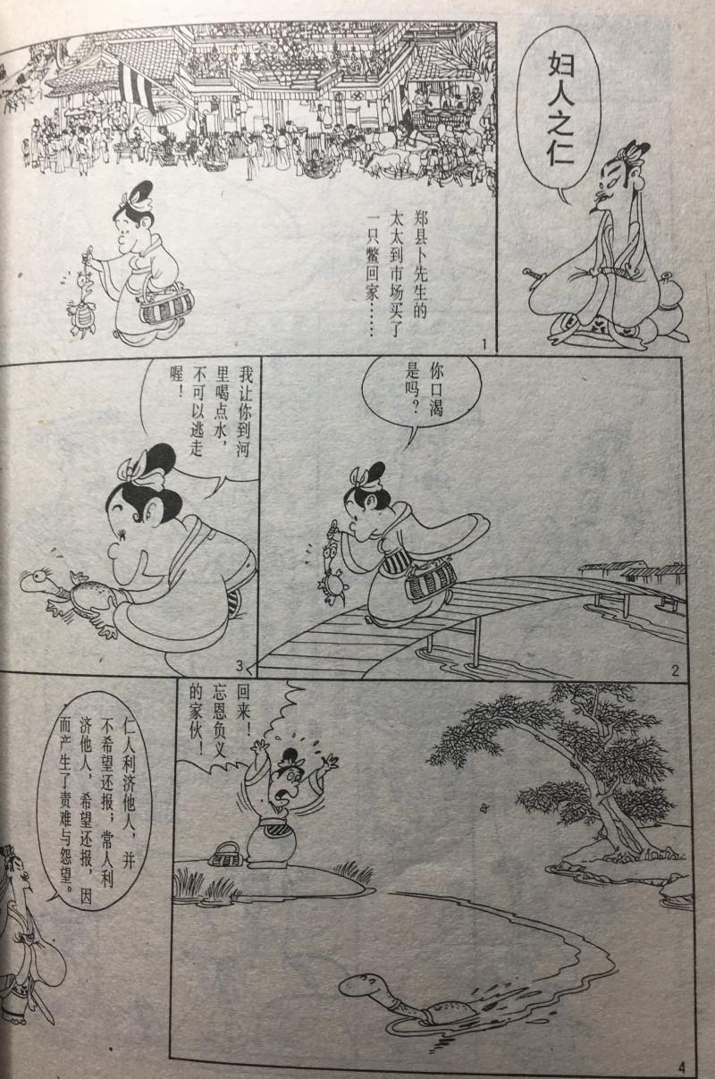 看看画 - 蔡志忠漫画